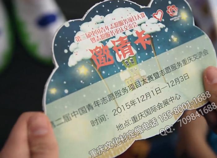 2015第二届中国青年志愿服务重庆交流会