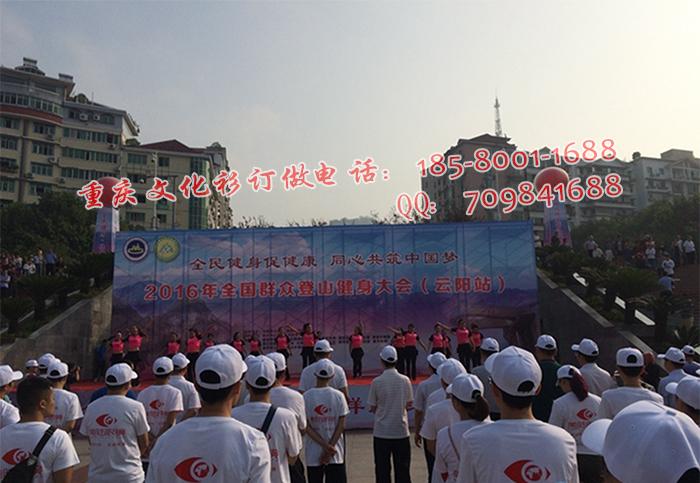 2016年全国群众登山健身大会重庆云阳站定制的文化衫