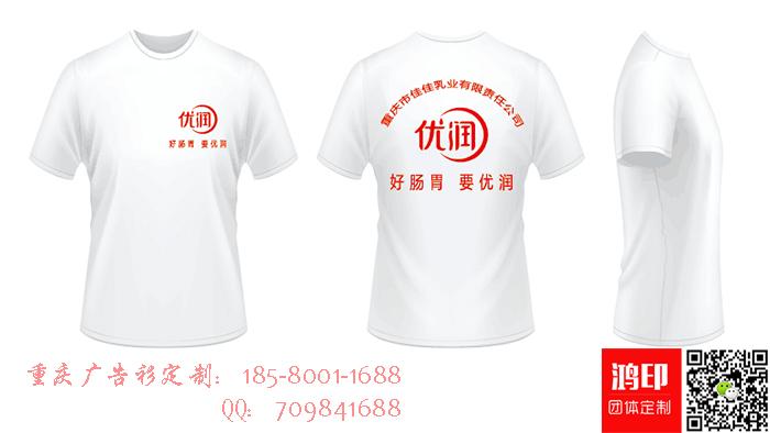 重庆乳业公司定制的广告衫效果图(印字)