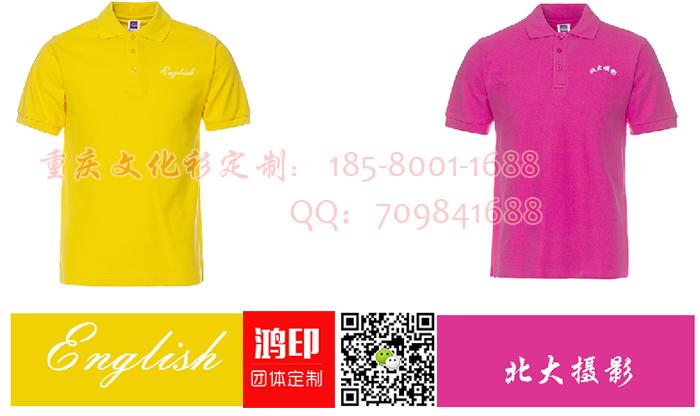 重庆北碚老年大学在鸿印定制的活动文化衫