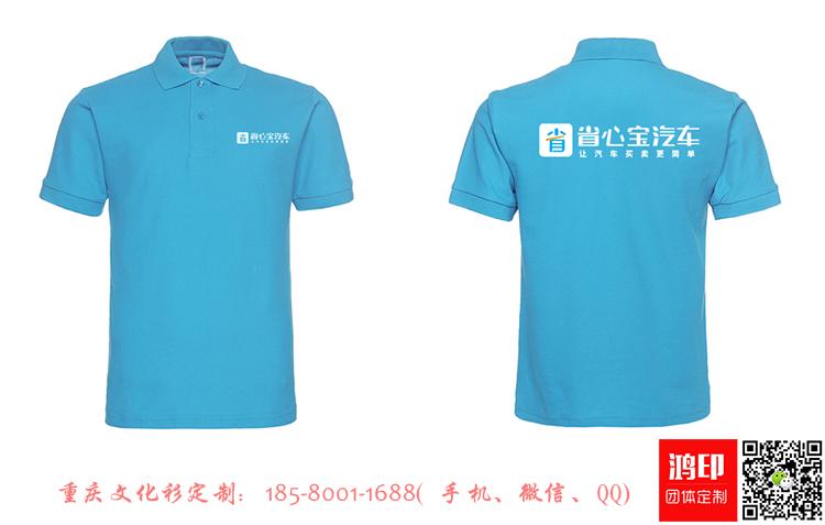 重庆省心宝汽车在鸿印定制的公司文化衫