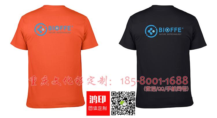 重庆袁家岗成都商润在鸿印定制的文化衫T恤
