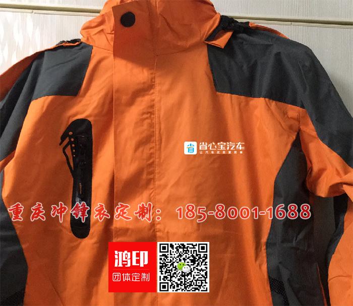 重庆省心宝在鸿印定制的冲锋衣工作服
