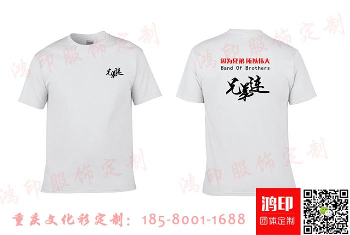 重庆升维在鸿印定制的兄弟连主题文化衫