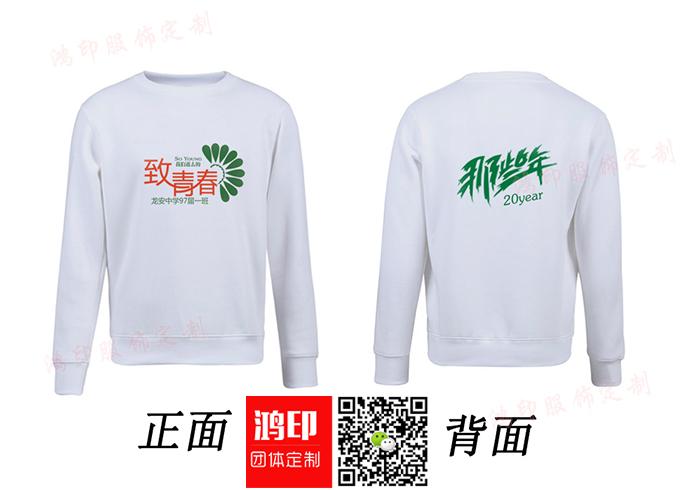 重庆龙安中学97届同学会在鸿印定制卫衣纪念服装