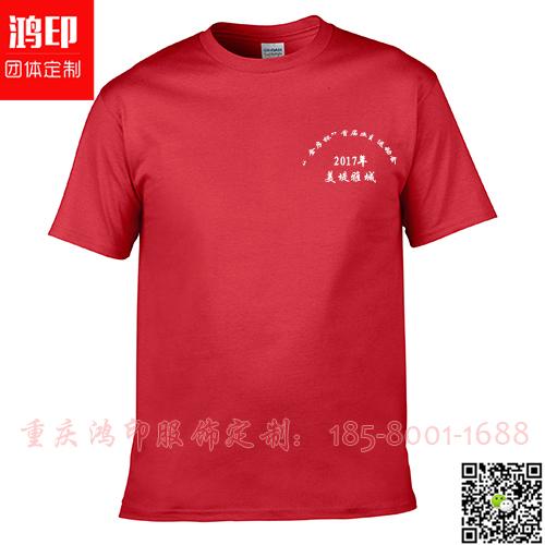 重庆南岸美堤雅城社区在鸿印定制的活动文化衫