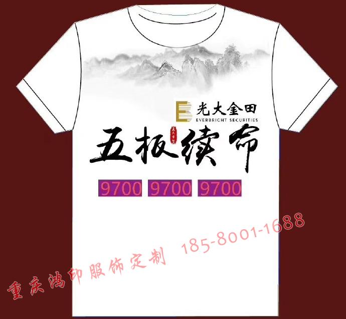 重庆股民专属文化衫定制案例图案欣赏