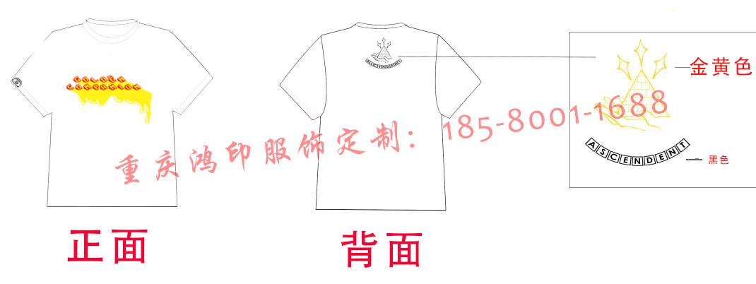 四川外语学院学生在鸿印定制的班服文化衫