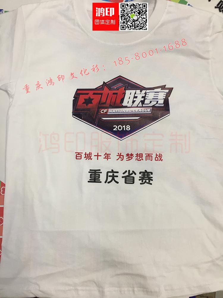 电竞百城联赛在鸿印定制的赛事文化衫