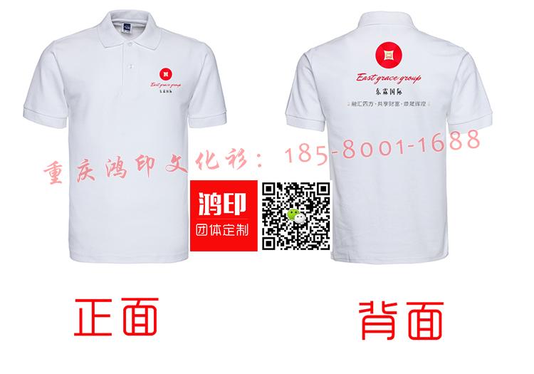 重庆东霖国际在鸿印定制的公司T恤POLO衫