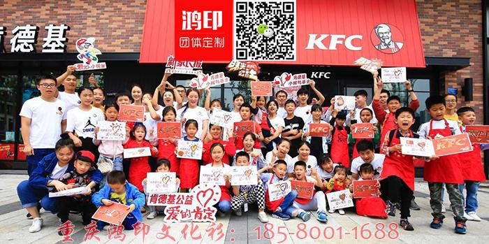 六一重庆肯德基六一特别公益活动定制的T恤衫