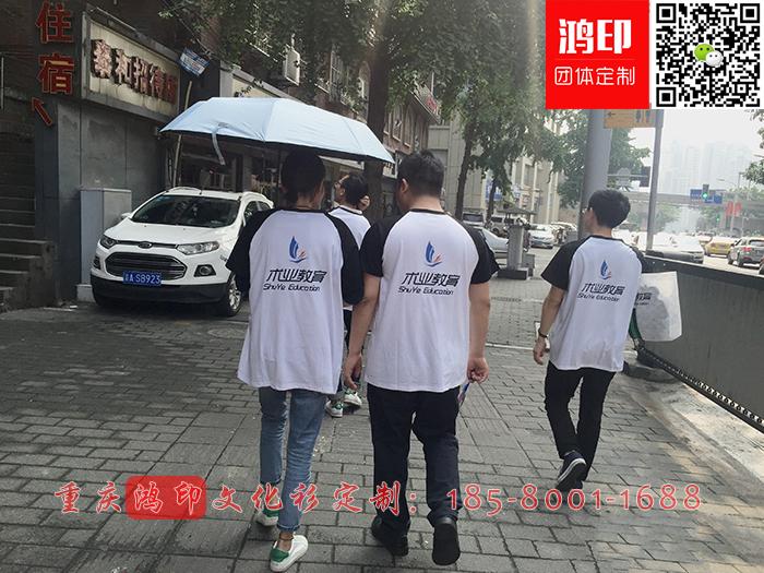 重庆术业教育宣传定制的T恤文化衫