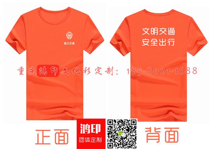 重庆垫江县交委定制的宣传活动文化衫