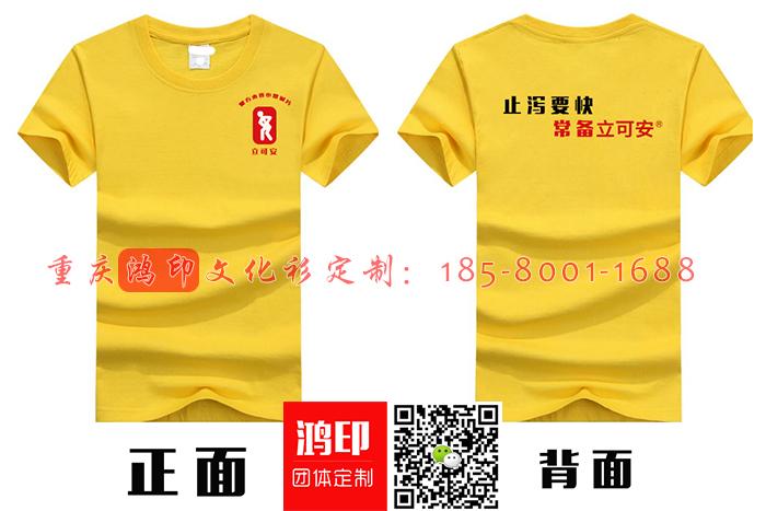 止泻药品牌立可安在重庆鸿印定制的宣传文化衫T恤