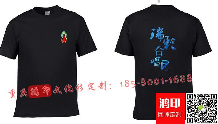 重庆瑞彩音乐中心在鸿印定制的合唱团文化衫
