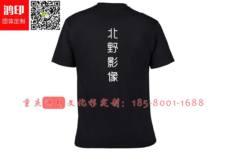 重庆北野影像传媒在鸿印定制的员工文化衫