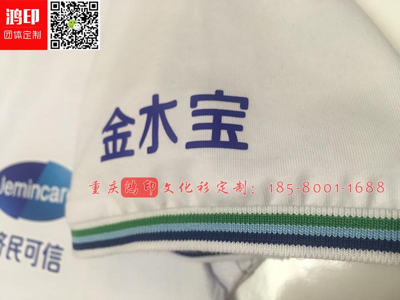 医药公司济民可信在鸿印定制的文化衫