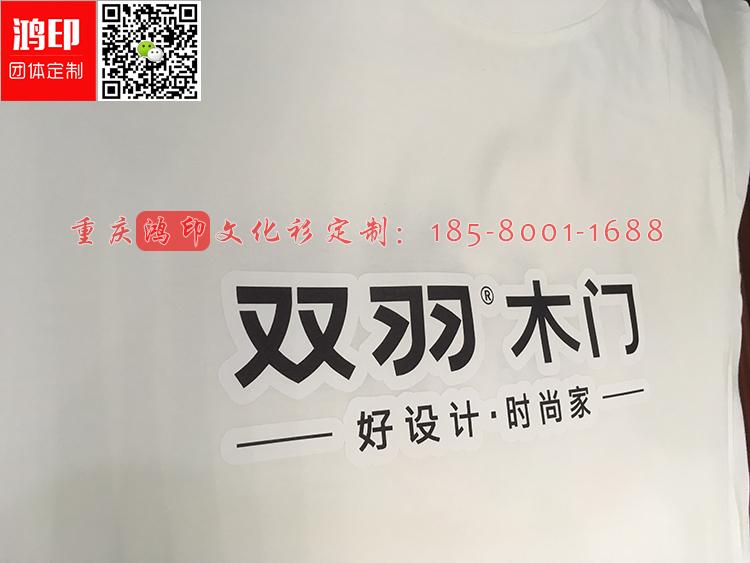 重庆双羽木门在鸿印定制的广告衫