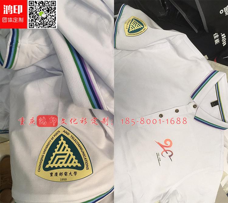 重庆邮电大学20周年同学会定制的文化衫实拍图
