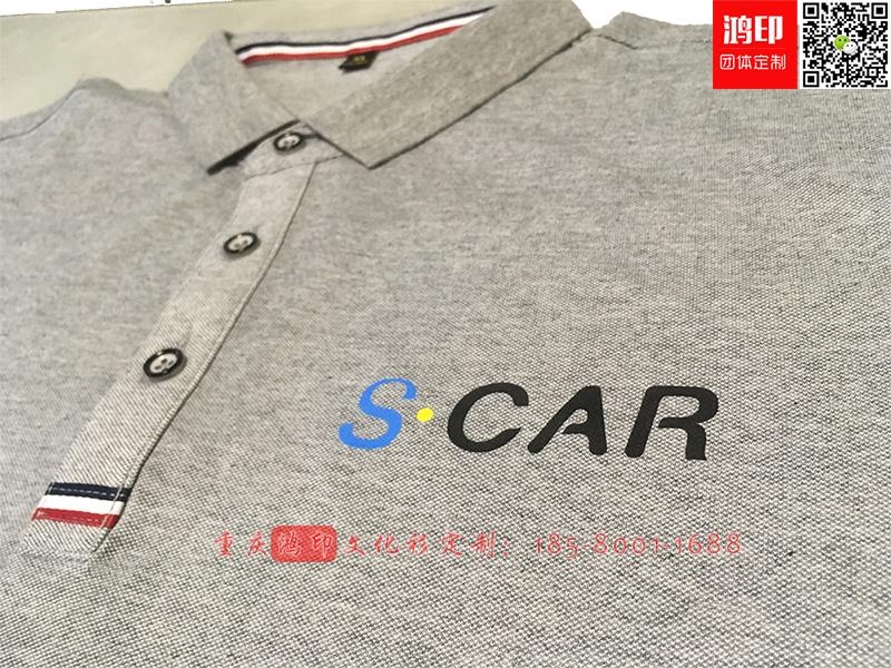 重庆省心宝汽车在鸿印定制的企业文化衫