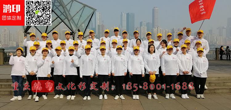 重庆社工活动定制的文化衫