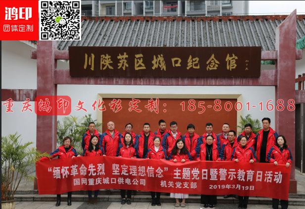 国网重庆城口定制的春游冲锋衣工作服