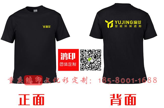 重庆渝景智能环保遮阳加工厂在鸿印定制的夏季工作服