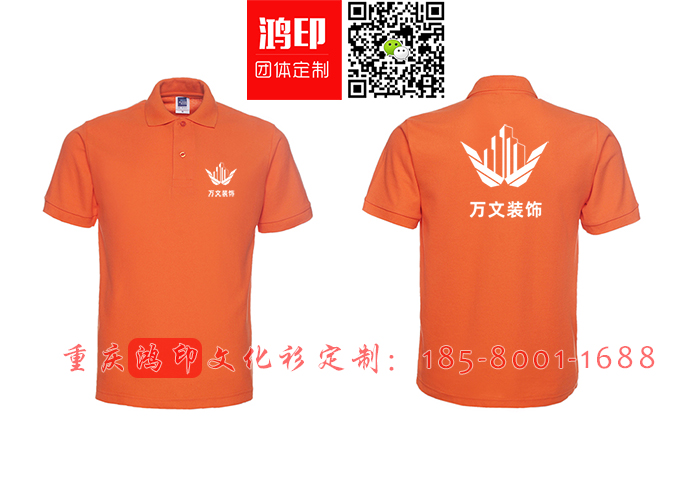 重庆万文装饰公司在鸿印定制的广告衫