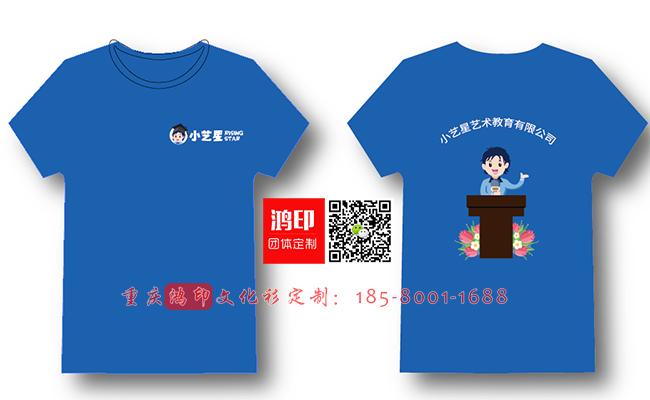 重庆小艺星教育培训公司在鸿印定制的文化衫