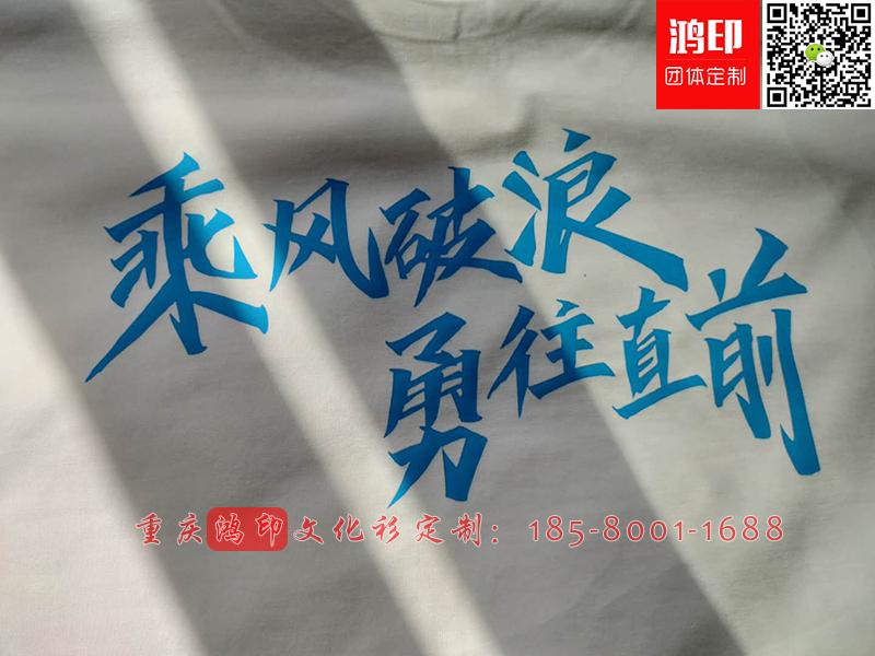 重庆传媒公司在鸿印定制的团建文化衫T恤