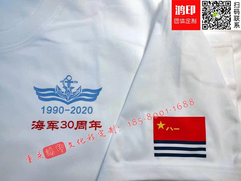 重庆合川退伍老兵海军30周年纪念文化衫定制案例