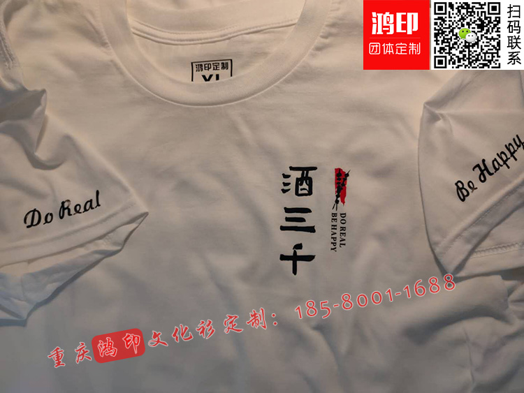 酒十三串串定制的工作服文化衫