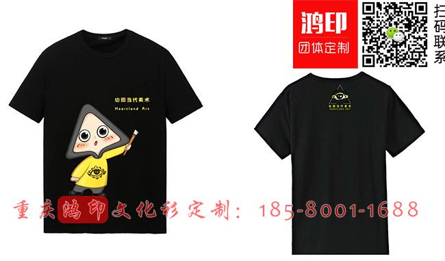 重庆美术培训班在鸿印定制的文化衫
